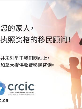 为保护您和您的家人, 请选择具有执照资格的移民顾问!